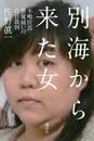 別海から来た女 木嶋佳苗悪魔祓いの百日裁判