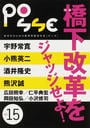 POSSE 新世代のための雇用問題総合誌 vol.15 橋下改革をジャッジせよ!