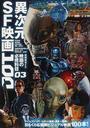 異次元SF映画100
