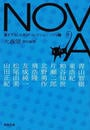 NOVA 書き下ろし日本SFコレクション 8