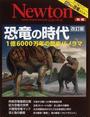 恐竜の時代 1億6000万年の歴史パノラマ 改訂版
