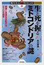 生と死を握るミトコンドリアの謎 健康と長寿を支配するミクロな器官