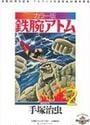 鉄腕アトム 2-7~12 カラー版 限定BOX 2 6巻セット