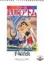 鉄腕アトム 3-13~18 カラー版 限定BOX 3 6巻セット