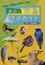 身近な野鳥観察ガイド
