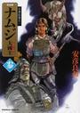 ナムジ 3 大國主 古事記巻之一 完全版 (角川コミックス・エース)