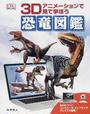 恐竜図鑑 3Dアニメーションで見て学ぼう