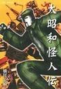大昭和怪人伝 (RYU COMICS)