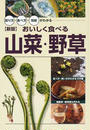 おいしく食べる山菜・野草 採り方・食べ方・効能がわかる 新版