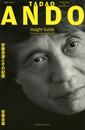 TADAO ANDO Insight Guide 安藤忠雄とその記憶 50 Keywords about TADAO ANDO