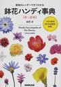 鉢花ハンディ事典 栽培カレンダーですぐわかる 春〜夏編 150の鉢花約400品種を収録。