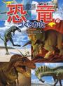 恐竜のつくりかた