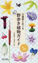 万葉歌とめぐる野歩き植物ガイド 夏〜初秋
