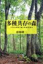 多種共存の森 1000年続く森と林業の恵み