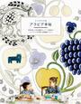 フィンランドのアラビア手帖 日常を美しく彩る食器から、アート作品までフィンランドを代表する陶磁器ブランド