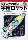 しくみがわかる宇宙ロケット 打ち上げの基礎から、「イプシロン」・「はやぶさ2」まで