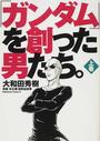 「ガンダム」を創った男たち。 上巻 (角川コミックス・エース)