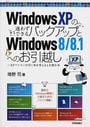 Windows XPの迷わずできるバックアップとWindows8/8.1へのお引越し XPパソコンの行く末を考えるとき読む本