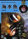 海水魚 改訂版
