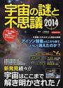 宇宙の謎と不思議 2014