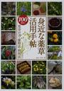 身近な薬草活用手帖 100種類の見分け方・採取法・利用法