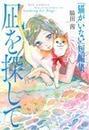 凪を探して 『猫がいない』短編集 (RYU COMICS)