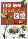 山菜・野草の食いしん坊図鑑 おすすめ103種の見分け方・食べ方