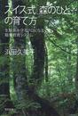 スイス式〈森のひと〉の育て方 生態系を守るプロになる職業教育システム