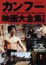 カンフー映画大全集 「燃えよドラゴン」以降の全日本公開作を網羅した保存版 改訂版