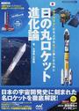日の丸ロケット進化論 「はやぶさ2」打ち上げをもっと楽しむために