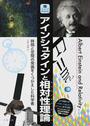 アインシュタインと相対性理論 時間と空間の常識をくつがえした科学者