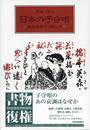 日本の子守唄 民俗学的アプローチ