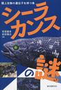 シーラカンスの謎 陸上生物の遺伝子を持つ魚