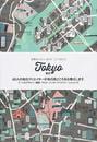 東京 60人の地元クリエイターが街の見どころをお教えします。