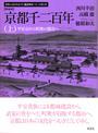 京都千二百年 新装版 上 平安京から町衆の都市へ