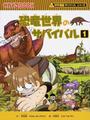恐竜世界のサバイバル 1 生き残り作戦 (かがくるBOOK)