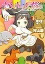 セントールの悩み 9 (RYU COMICS)