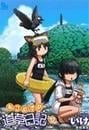 ねこむすめ道草日記 12 (RYU COMICS)