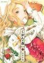 くおんの森 6 (RYU COMICS)