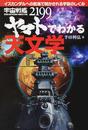 宇宙戦艦ヤマト2199でわかる天文学 イスカンダルへの航海で明かされる宇宙のしくみ