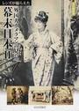 レンズが撮らえた外国人カメラマンの見た幕末日本 永久保存版 2