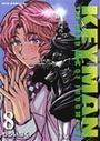 KEYMAN 8 THE HAND OF JUDGMENT (RYU COMICS)
