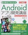 中学生でもわかるAndroidアプリ開発講座 改訂2版