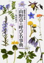 山野草の呼び名事典 由来がわかる A Naturalist's Guide to Wildflowers
