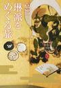 京都琳派をめぐる旅