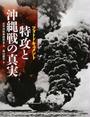 特攻と沖縄戦の真実 フォトドキュメント