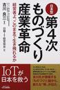 日本型第4次ものづくり産業革命 経営者よ、このままで生き残れるか