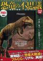 恐竜の不思議絶滅の秘密DVD BOOK