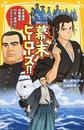 幕末ヒーローズ!! 坂本龍馬・西郷隆盛…日本の夜明けをささえた8人!