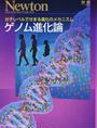 ゲノム進化論 分子レベルでせまる進化のメカニズム